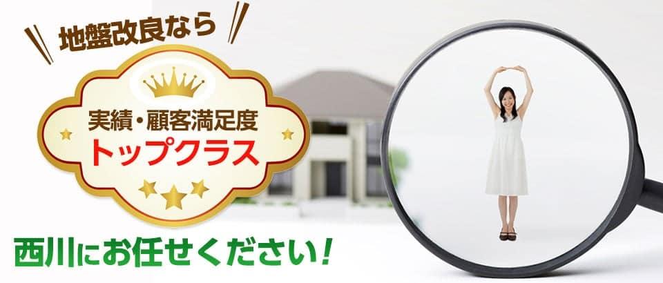 地盤改良なら実績・顧客満足度No.1の西川にお任せください!